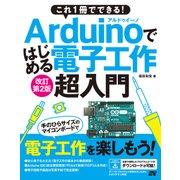 これ1冊でできる!Arduinoではじめる電子工作 超入門 改訂第2版 [単行本]