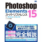 Photoshop Elements 15スーパーリファレンス for Windows & Mac OS [単行本]