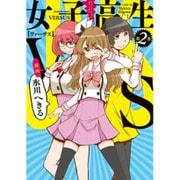 女子高生VS 第2巻(電撃コミックスNEXT 113-2) [コミック]