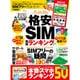 【完全ガイドシリーズ156】 SIMフリー完全ガイド (100%ムックシリーズ) [ムックその他]