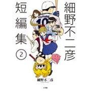 細野不二彦短編集 2(ビッグコミックス) [コミック]
