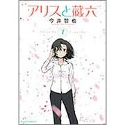 アリスと蔵六 7(リュウコミックス) [コミック]