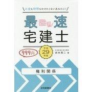 最速宅建士 権利関係〈平成29年版〉(最速宅建士シリーズ) [単行本]