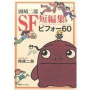 岡崎二郎SF短編集ビフォー60 [コミック]