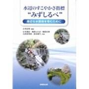 """水辺のすこやかさ指標""""みずしるべ""""―身近な水環境を育むために [単行本]"""