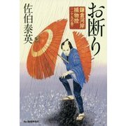 お断り 鎌倉河岸捕物控(29) [文庫]