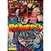 週刊少年サンデー 2016年 11/23号 No.50 [雑誌]