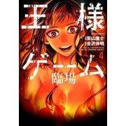 王様ゲーム臨場 4(アクションコミックス) [コミック]