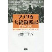 アメリカ大統領戦記―1775-1783独立戦争とジョージ・ワシントン〈2〉 [単行本]