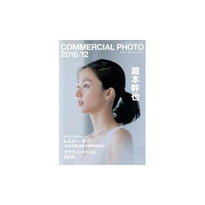 COMMERCIAL PHOTO (コマーシャル・フォト) 2016年 12月号 [雑誌]