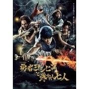 勇者ヨシヒコと導かれし七人 Blu-rayBOX [Blu-ray Disc]