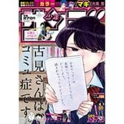 週刊少年サンデー 2016年 11/30号 No.51 [雑誌]