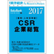 CSR企業総覧(雇用・人材活用編)2017 2016年 11/29号 [雑誌]