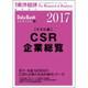 CSR企業総覧(雇用・ESG編)2017 2016年 11/30号 [雑誌]