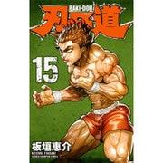 刃牙道15(少年チャンピオン・コミックス) [コミック]