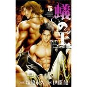 蟻の王5(少年チャンピオン・コミックス) [コミック]