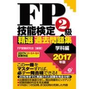 FP技能検定2級精選過去問題集(学科編)〈2017年版〉 [単行本]