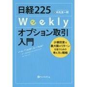 日経225Weeklyオプション取引入門―少額投資で最大限のリターンを狙うための考え方と戦略(Modern Alchemists Series) [単行本]