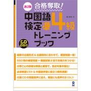中国語検定 準4級 トレーニングブック [単行本]
