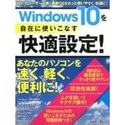Windows10を自在に使いこなす快適設定! [ムックその他]