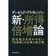 デービッド・アトキンソン 新・所得倍増論―潜在能力を活かせない「日本病」の正体と処方箋 [単行本]