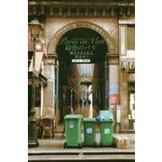 Paris en Vert 緑色のパリ―街をささえる人、彩るモノ [単行本]
