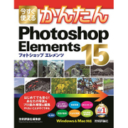 今すぐ使えるかんたん Photoshop Elements 15 [単行本]