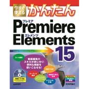 今すぐ使えるかんたん Premiere Elements 15 [単行本]
