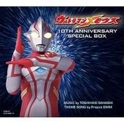 ウルトラマンメビウス 10TH ANNIVERSARY SPECIAL BOX