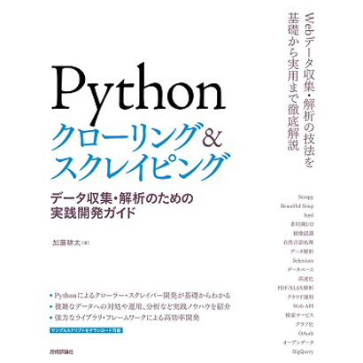 Pythonクローリング&スクレイピング -データ収集・解析のための実践開発ガイド- [ムックその他]