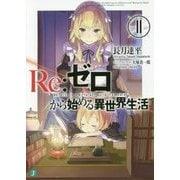 Re:ゼロから始める異世界生活11  (仮) (MF文庫J) [文庫]