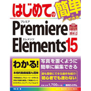 はじめてのPremiere Elements 15(BASIC MASTER SERIES) [単行本]