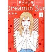 夢みる太陽 8(アクションコミックス) [コミック]