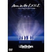 Born in the EXILE~三代目J Soul Brothersの奇跡~