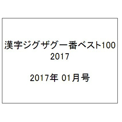 漢字ジグザグ一番ベスト100 2017年 01月号 [雑誌]