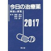 今日の治療薬〈2017年版〉 第39版 [単行本]