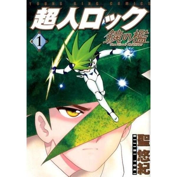 超人ロック鏡の檻 1(ヤングキングコミックス) [コミック]
