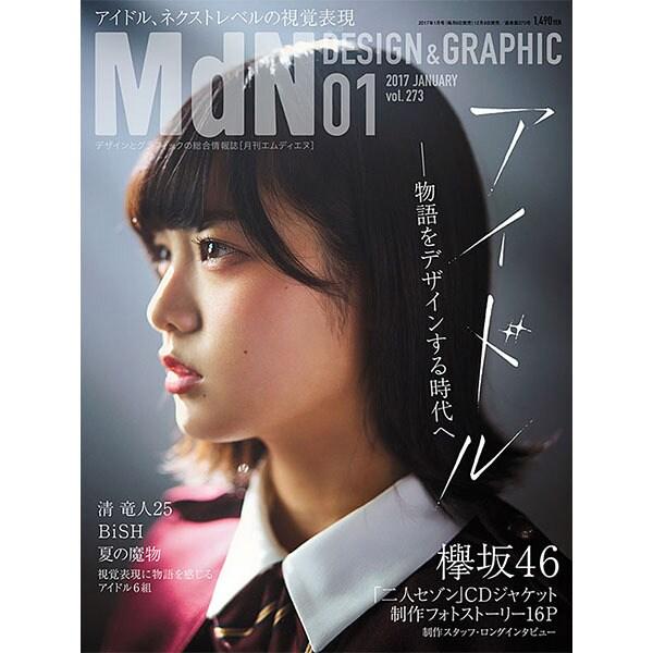 MdN (エムディーエヌ) 2017年 01月号 vol.273 [雑誌]