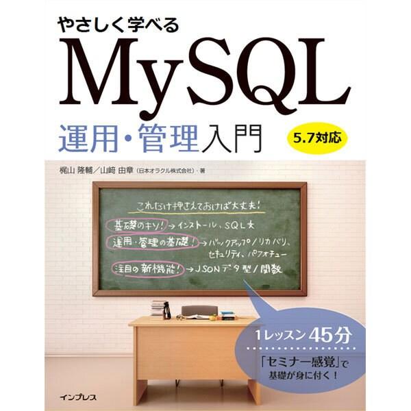 やさしく学べるMySQL運用・管理入門【5.7対応】 [単行本]