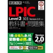 徹底攻略LPIC Level3 303教科書+問題集[Version 2.0]対応 [単行本]