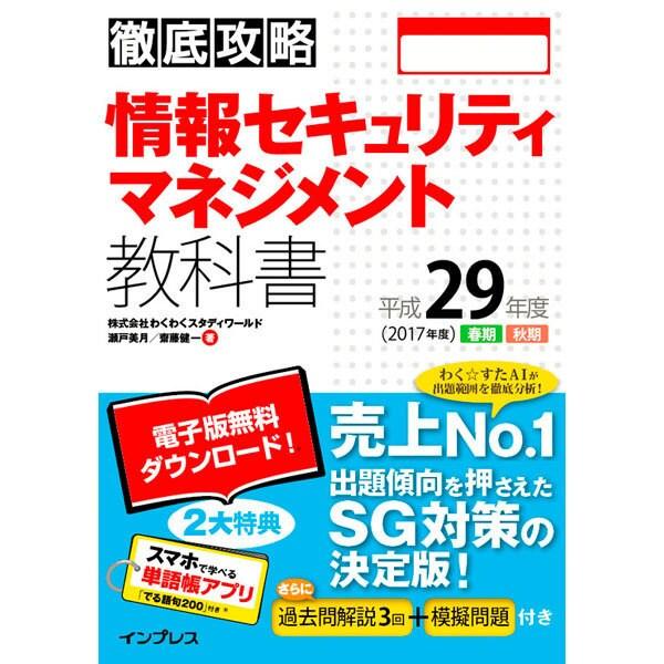 徹底攻略 情報セキュリティマネジメント教科書 平成29年度 [単行本]
