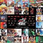 仮面ライダー生誕45周年記念 昭和ライダー&平成ライダーTV主題歌 コンプリートベストCD
