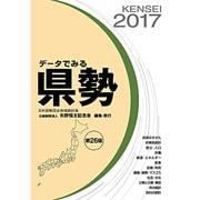 データでみる県勢 2017年版-日本国勢図会地域統計版 [単行本]