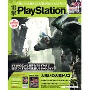 電撃 PlayStation (プレイステーション) 2016年 12/22号 vol.628 [雑誌]