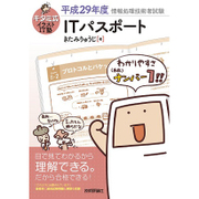 キタミ式イラストIT塾 ITパスポート 平成29年度 [単行本]