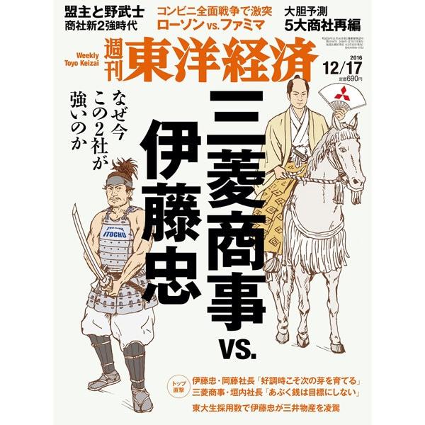 週刊 東洋経済 2016年 12/17号 [雑誌]