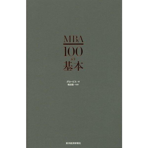 MBA100の基本 [単行本]