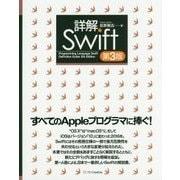 詳解 Swift 第3版 [単行本]