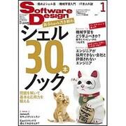 Software Design (ソフトウエア デザイン) 2017年 01月号 [雑誌]
