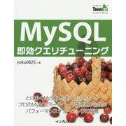 MySQL即効クエリチューニング(Think IT Books) [単行本]